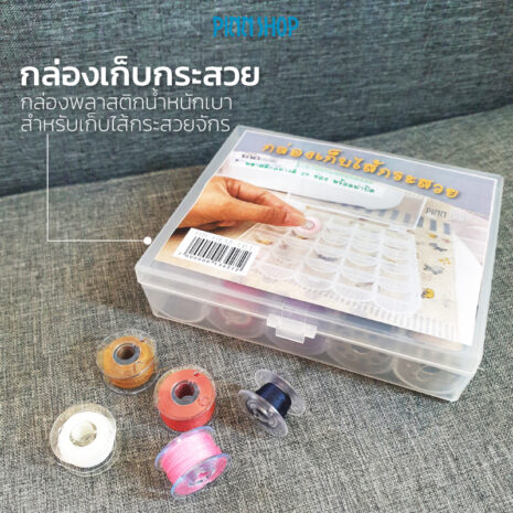 HB-HEM-161 BobbinBox-Plastic-02