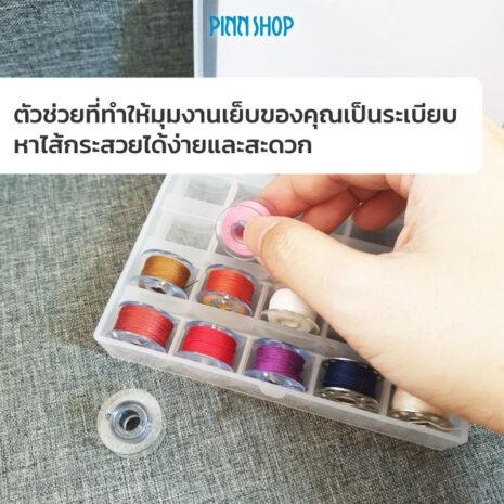 HB-HEM-161 BobbinBox-Plastic-03