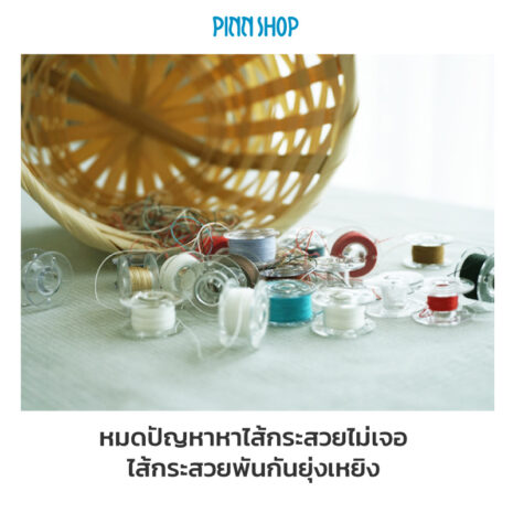 HB-HEM-161 BobbinBox-Plastic-04