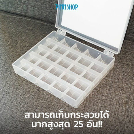 HB-HEM-161 BobbinBox-Plastic-05