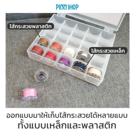 HB-HEM-161 BobbinBox-Plastic-06