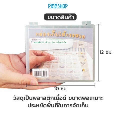 HB-HEM-161 BobbinBox-Plastic-07