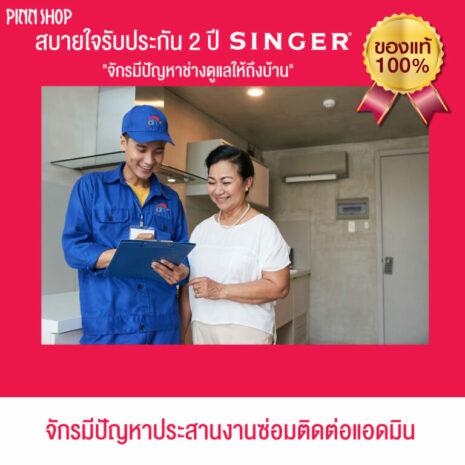 รับประกันSinger-768x768