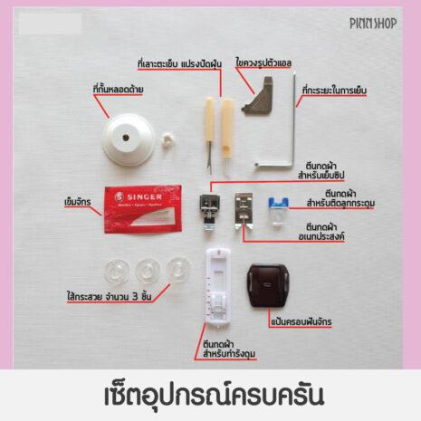 หน้าปกสินค้า-singer3210-01