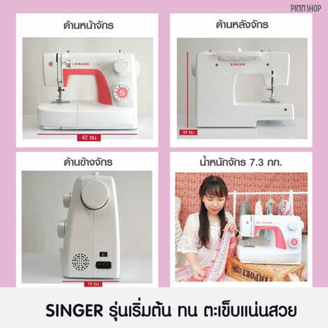 หน้าปกสินค้า-singer3210-02