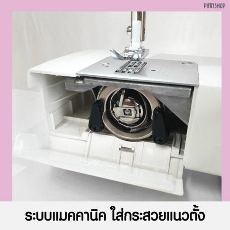 หน้าปกสินค้า-singer3210-03