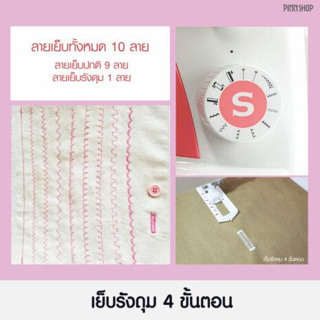 หน้าปกสินค้า-singer3210-04