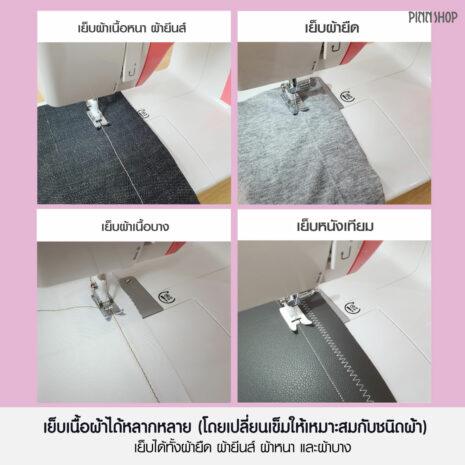 หน้าปกสินค้า-singer3210-05