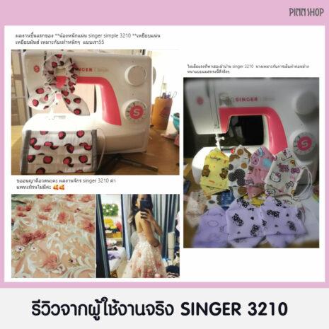หน้าปกสินค้า-singer3210-07