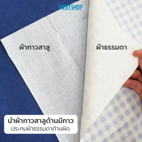 AQY-SU-0039-Salou-adhesive-cloth-04