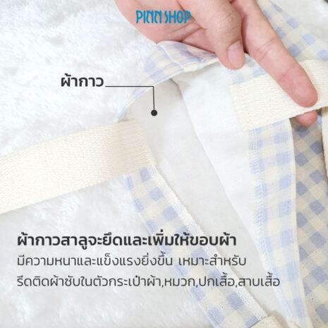 AQY-SU-0039-Salou-adhesive-cloth-06