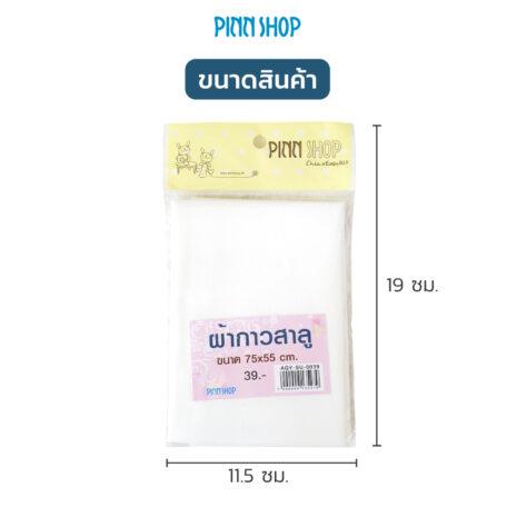 AQY-SU-0039-Salou-adhesive-cloth-08