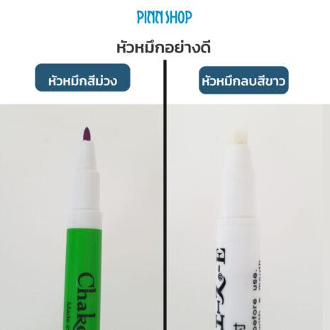 HB-ADG-AT10-VE-MarkingPen-with-Eraser-02