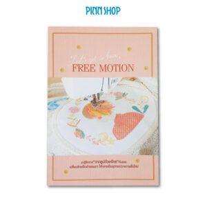 หนังสือ Let's get to know Free motion