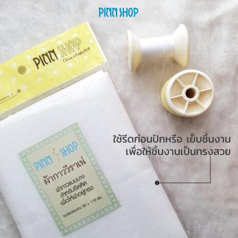 AQY-VE-0019-verane-adhesive-cloth-02