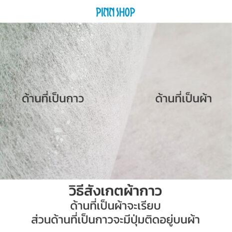 AQY-VE-0019-verane-adhesive-cloth-05