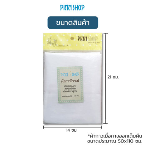 AQY-VE-0019-verane-adhesive-cloth-07