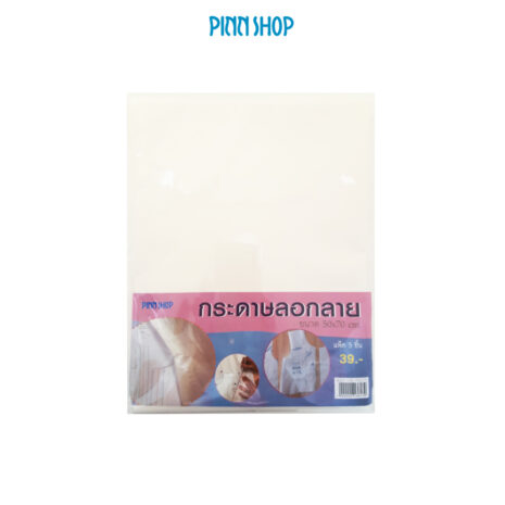 AQY-HB-P5070-Tracing-paper-01