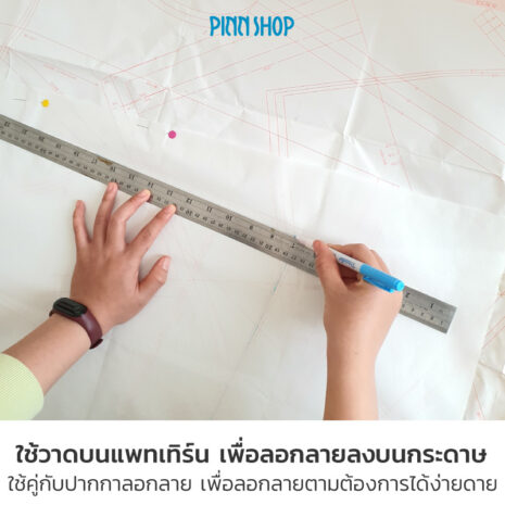 AQY-HB-P5070-Tracing-paper-03
