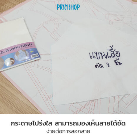 AQY-HB-P5070-Tracing-paper-04