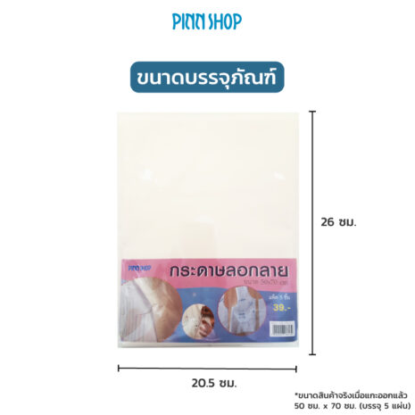 AQY-HB-P5070-Tracing-paper-07