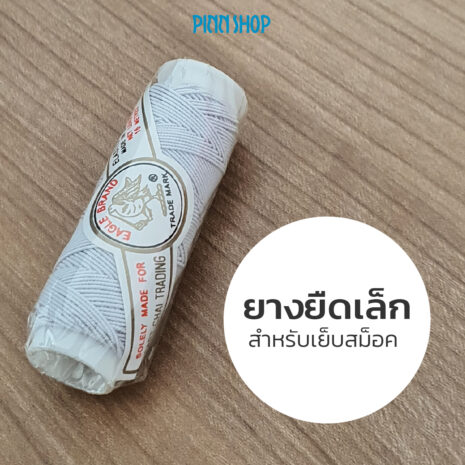 AT-SP-ELT-A01-smoking-elastic-yarn-02