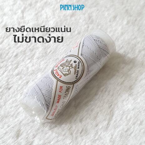 AT-SP-ELT-A01-smoking-elastic-yarn-03