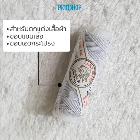 AT-SP-ELT-A01-smoking-elastic-yarn-04