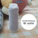 AT-SP-ELT-A01-smoking-elastic-yarn-06