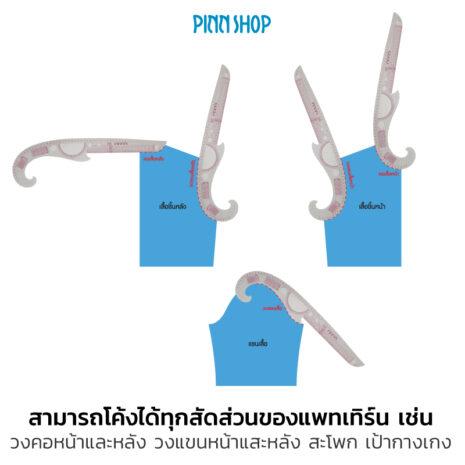 HB-SEW-NL4198C-Curve-Ruler-04
