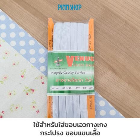 AT-SP-ELT-B05-elastic-band-03