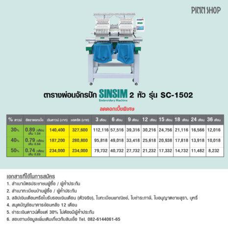 ตารางผ่อนจักร_SINSIM-02