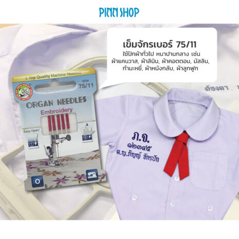 BRO-ORG-5970075-EmbroideryMachine-Needles-Size-75-HSM-02