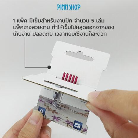 BRO-ORG-5970075-EmbroideryMachine-Needles-Size-75-HSM-03