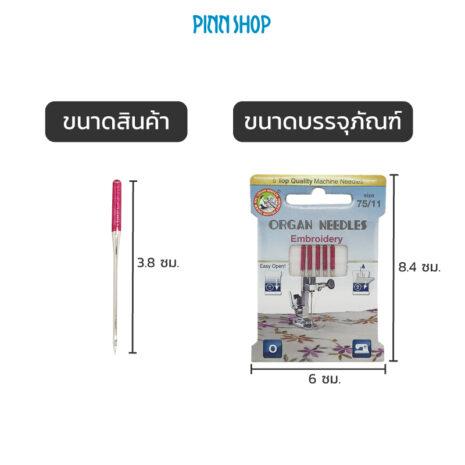 BRO-ORG-5970075-EmbroideryMachine-Needles-Size-75-HSM-07