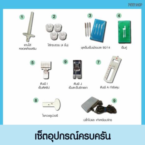หน้าปกสินค้า-JA1450NT-01