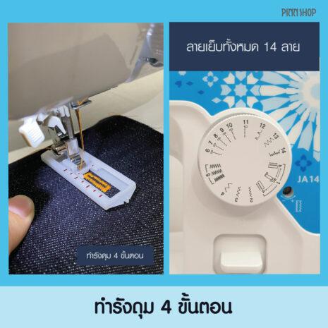 หน้าปกสินค้า-JA1450NT-04