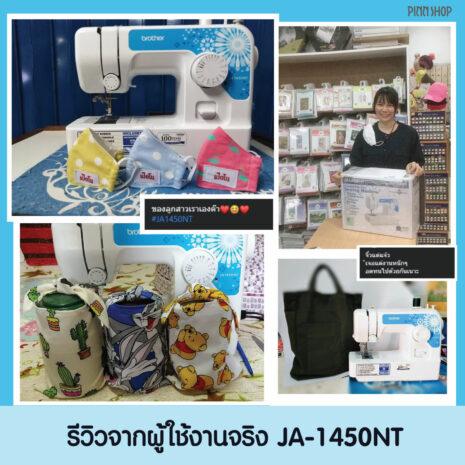 หน้าปกสินค้า-JA1450NT-07