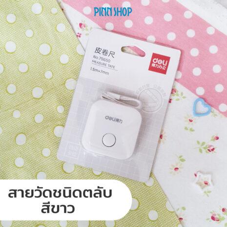 HB-HEM-253CN-02-pocket-tape-measure-02