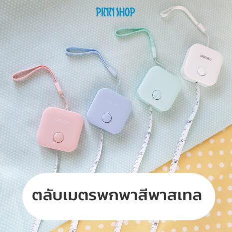 HB-HEM-253CN-02-pocket-tape-measure-06