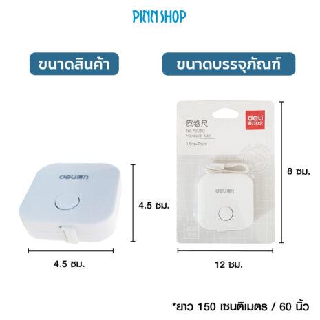 HB-HEM-253CN-02-pocket-tape-measure-08
