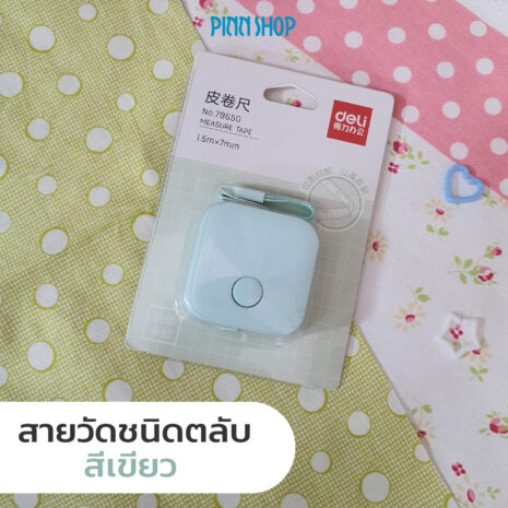 HB-HEM-253CN-03-pocket-tape-measure-02