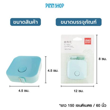 HB-HEM-253CN-03-pocket-tape-measure-08