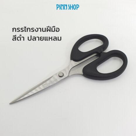 HB-IMC-20-0704-craft-scissors-black-02