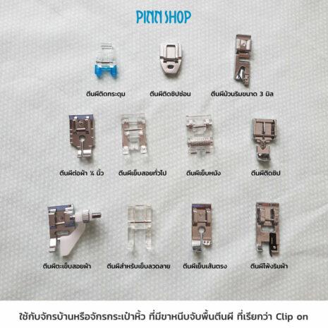 IMCH2005-0002-Presser-foot-Set-11Pcs-02