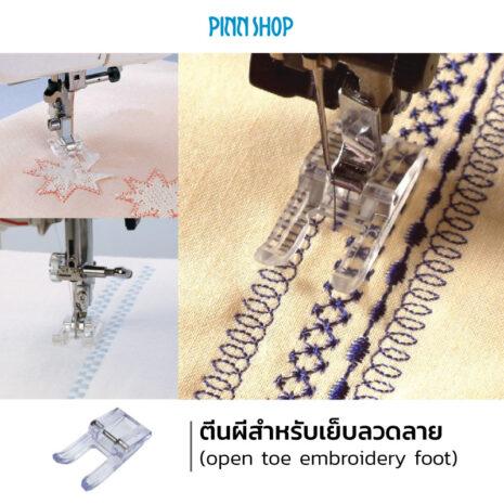 IMCH2005-0002-Presser-foot-Set-11Pcs-11