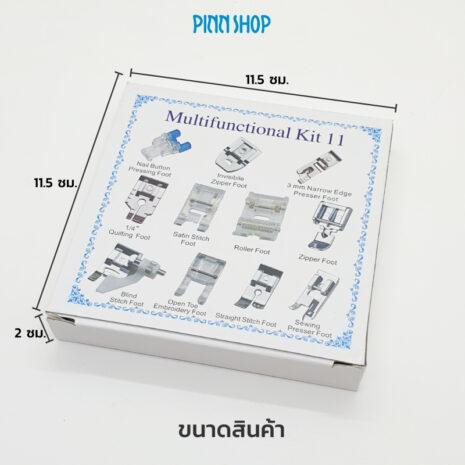 IMCH2005-0002-Presser-foot-Set-11Pcs-15