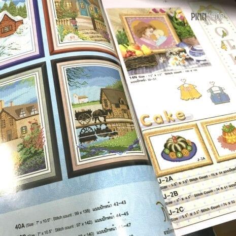 หนังสือภิญญ์เล่ม 7 -2
