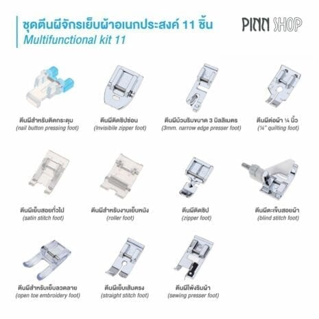 11-pcs-pressor-foot-set