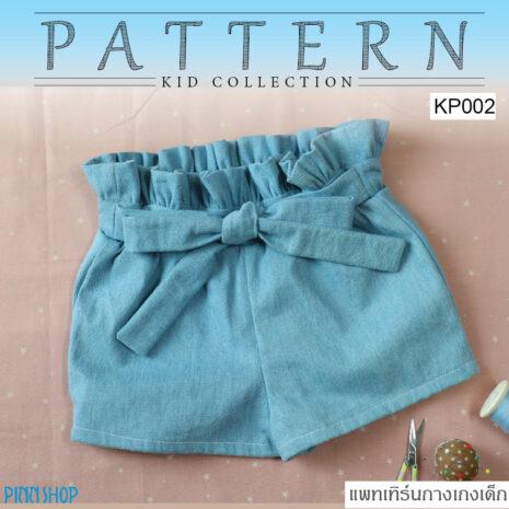 AQX-PAT-KP002